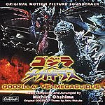 Michiru Ohshima Godzilla Vs. Megaguirus: Original Motion Picture Soundtrack