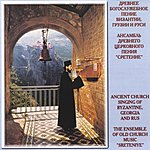 Ensemble Of Old Church Music Sretenye Ancient Church Singing Of Byzantine, Georgia And Rus