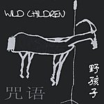 Wild Children Incantation