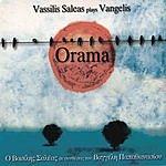 Vassilis Saleas Orama: Vassilis Saleas Plays Vangelis