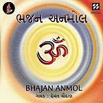 Hemant Chauhan Bhajan Anmol