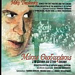 Mikis Theodorakis Songs For The Theatre And The Cinema