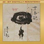 Kitaro Kojiki (Remastered)