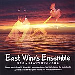 East Winds Ensemble Theme Music From H. Miyazaki Anime