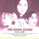 Kitaro The Soong Sisters: Original Motion Picture Soundtrack