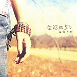 Rika Shinohara Songs Of My Days
