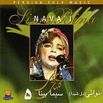 Sima Bina Nava'i
