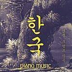 Aaron Klump Han Gook - Piano Music