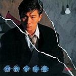 Andy Lau Chong Chu Jin Ou