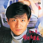 Andy Lau Yong Yuan Ai Ni