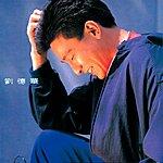 Andy Lau Gong Ni Shang Xin Guo
