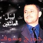 George Wassouf Laiel El Ashekin