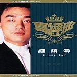 Kenny B. Zhen Jin Dian-Kenny B