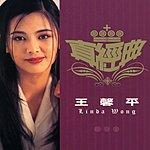 Linda Wong Zhen Jin Dian - Linda Wong
