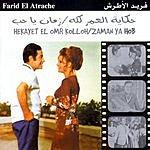 Farid El Atrache Hekayet El Omr Kollo/Zaman Ya Hob