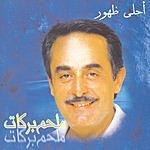 Melhim Barakat Ahla Zhohour