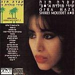 Ofra Haza Homeland Songs A+B