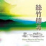 Taipei Chinese Orchestra Chinese Music For New Era