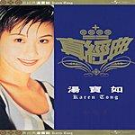 Karen Tong Zhen Jin Dian