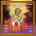 Nishantala Surya Prakash Rao Siva Mahimna Stothram, Panchakshari Stothram, Ashtothara Sathanamavali