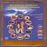 Nishantala Surya Prakash Rao Siva Mahimna Stothram & Dakshina Moorthy Stothram