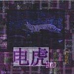 Electric Tiger Dian Hu