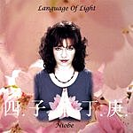 Niobe Weaver Language Of Light