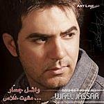 Wael Jassar Misheet Khalas