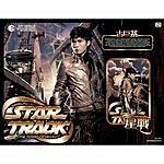 Leo Ku Star Track