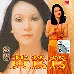 Tracy Huang Nian Jiu
