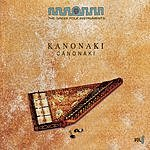Petros Tabouris The Greek Folk Instruments: Canonaki