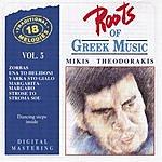 Mikis Theodorakis Roots Of Greek Music Vol.5: Mikis Theodorakis