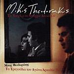 Mikis Theodorakis Mikis Theodorakis - The Songs Of The Struggle/Arcadia IV