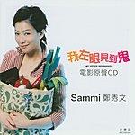 Sammi Cheng Becoming Sammi/My Left Eye See Ghosts