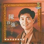 Danny Chan My Lovely Legend