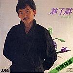 George Lam Love Story