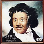 George Lam Lam & HK PO Live Concert 2002