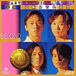 Beyond Beyond 24K Mastersonic Compilation