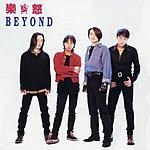 Beyond Rock 'N' Roll