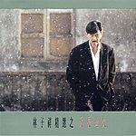 George Lam Everlasting Greatest Hits