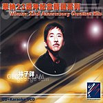 George Lam Warner 23rd Anniversary Greatest Hits