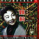 Yao Lee Yao Lee Dian Ying Ge Qu Jing Xuan
