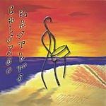 Mpanist Calypso Rhythms
