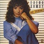 Eleni Dimou Etimazo Taxidi (Single)