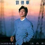 Andy Lau Hui Dao Ni Shen Bian - Fa Lai Qing