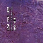 Danny Chan Yan Lei Wei Li Liu Jing Xuan