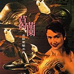 Grace Chang Jin Zheung Ge Lan Ming Dian