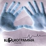 Spasenie Kardiogramma (Russian)
