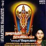 Mahanadhi Shobana Navarathiri Naayakiyae, Vol.2