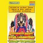 Mahanadhi Shobana Mangalam Tharum Raagu Bhagavanae